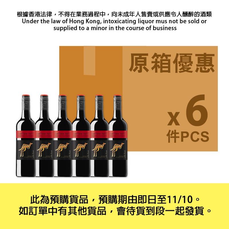 黃尾袋鼠赤霞珠紅酒750ml(原箱)