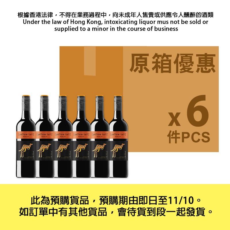 黃尾袋鼠梅鹿紅酒750ml(原箱)