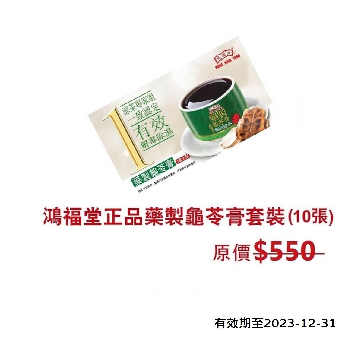 鴻福堂正品藥製龜苓膏套票(共10 張)  *禮券將與其他貨品分開發貨及通知取貨