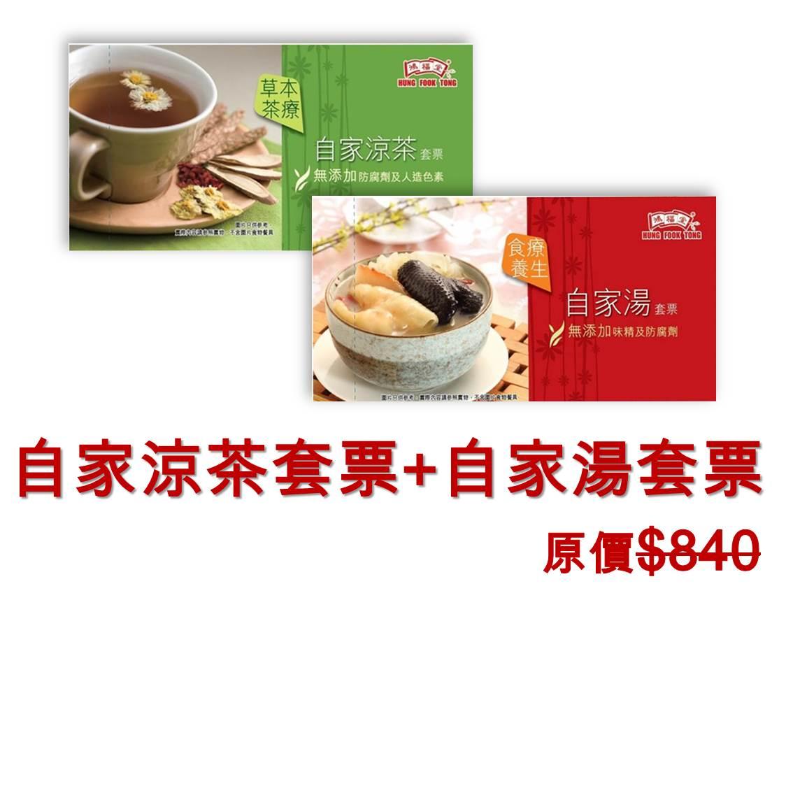 鴻福堂自家涼茶套票(10張) + 自家湯套票(10張) *與其他貨品分開發貨及通知取貨