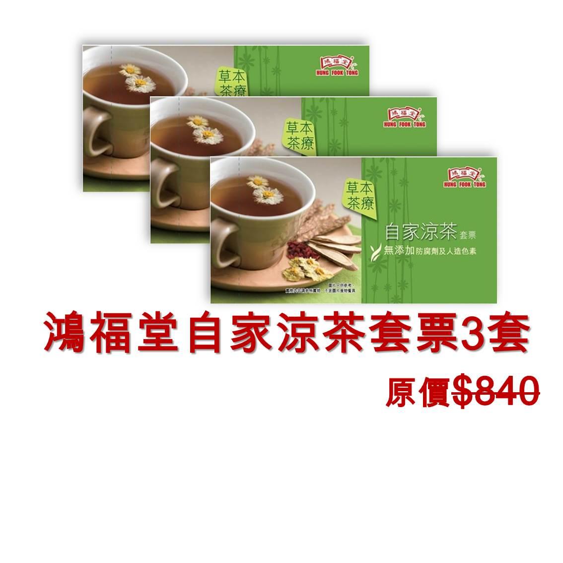 鴻福堂自家涼茶套票(每本10 張) 3本 *與其他貨品分開發貨及通知取貨