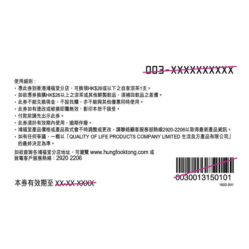 鴻福堂自家涼茶套票(共10 張) *禮券將與其他貨品分開發貨及通知取貨