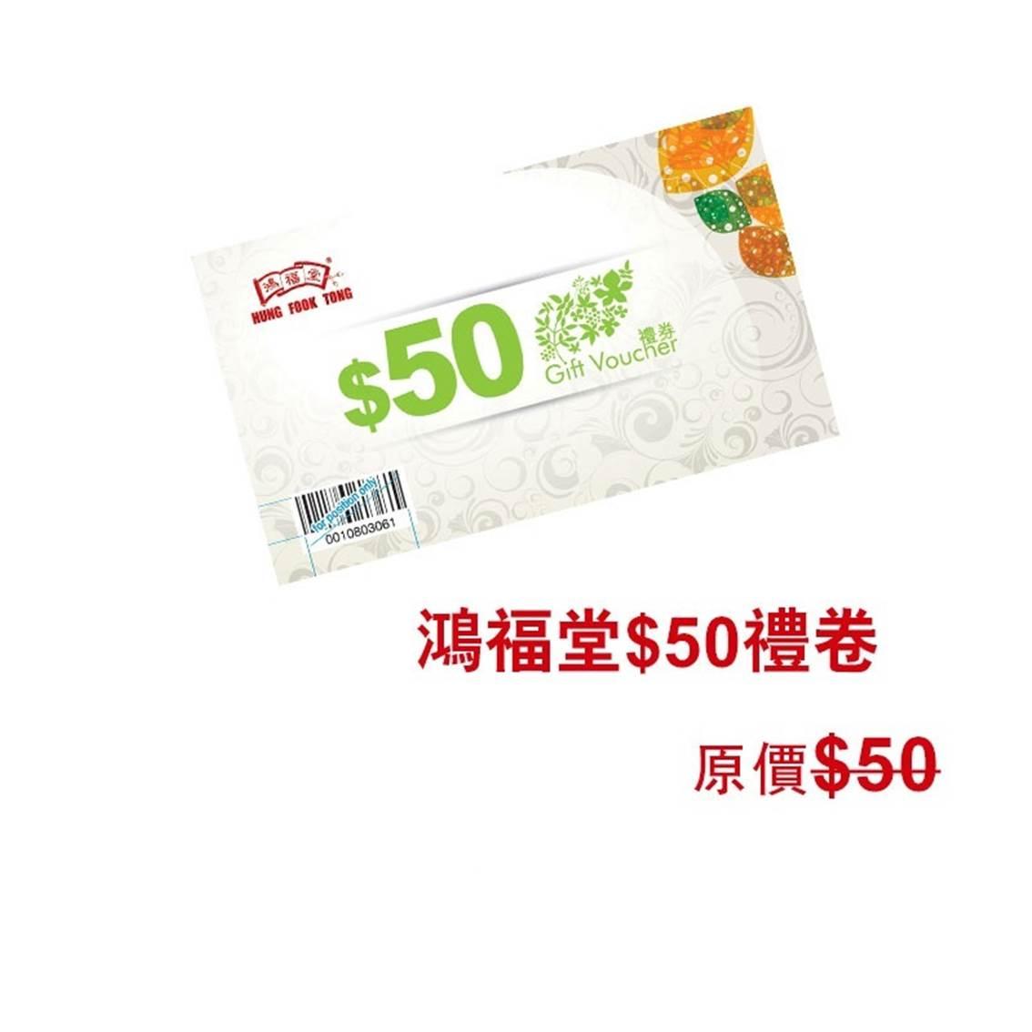 鴻福堂$50禮券  *禮券將與其他貨品分開發貨及通知取貨