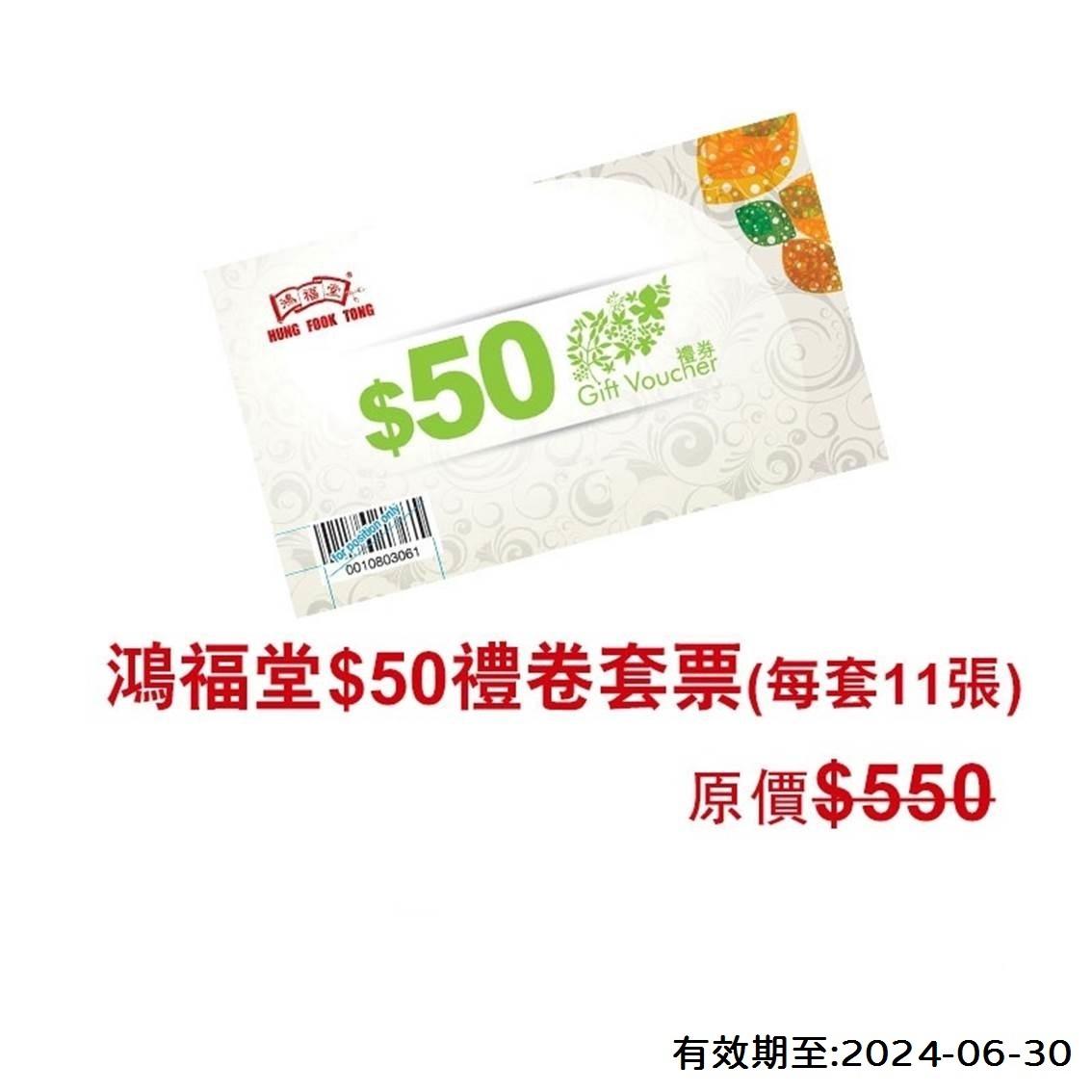 鴻福堂$50禮券套票 (共11張)  *禮券將與其他貨品分開發貨及通知取貨