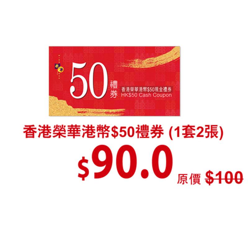 香港榮華港幣$50禮券 (共2張)  *禮券將與其他貨品分開發貨及通知取貨