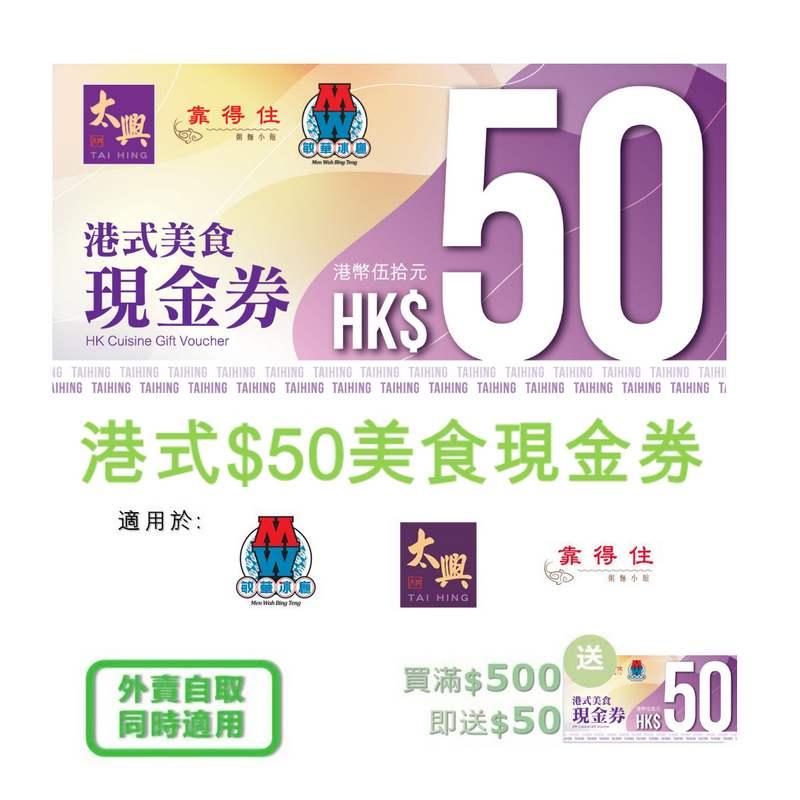 港式$50美食禮券($500送$50) *禮券與其他貨品分開發貨及通知取貨