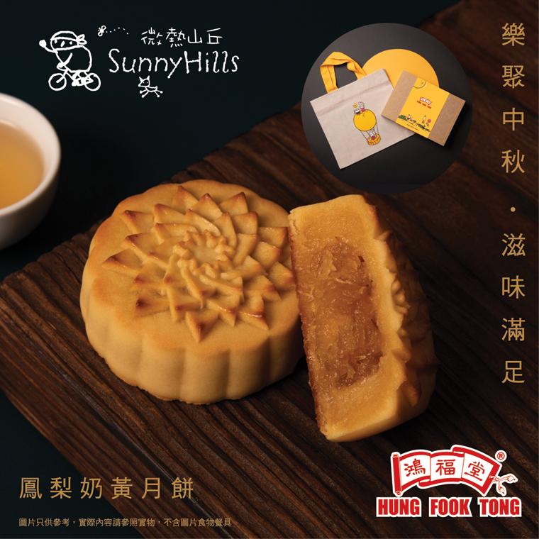 鴻褔堂 微熱山丘 -鳳梨奶黃月餅(6個裝) 禮券