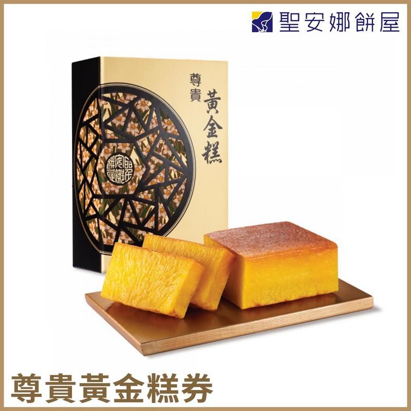 聖安娜尊貴黃金糕禮劵  *賀年糕品(3件額外95折)