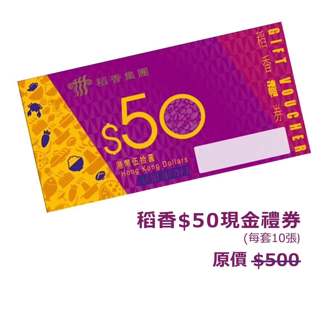 稻香$50禮券 (每套10 張)