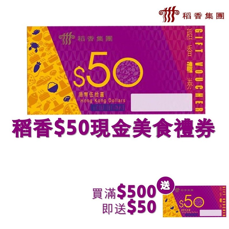稻香$50禮券(買$500送$50)  *禮券將與其他貨品分開發貨及通知取貨