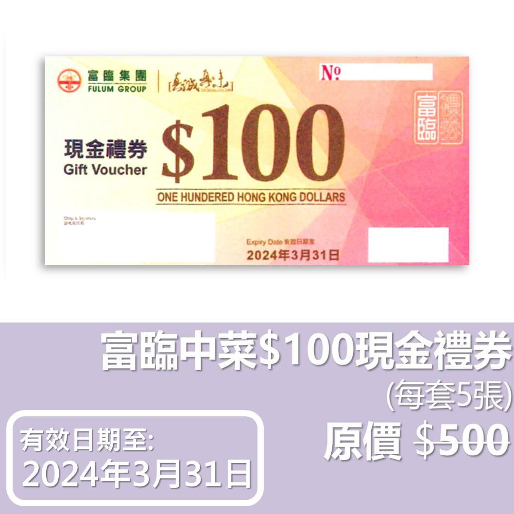 富臨中菜$100現金禮券 (共5張) *禮券將與其他貨品分開發貨及通知取貨