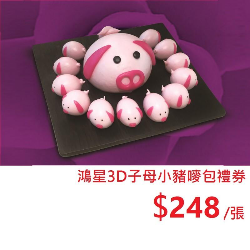 鴻星3D子母小豬嘜包禮券