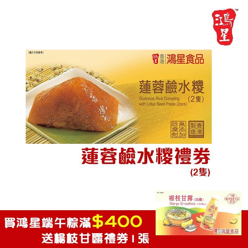 鴻星蓮蓉鹼水粽禮券 (2隻)