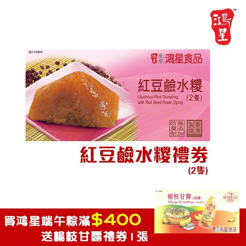 鴻星紅豆鹼水粽禮券 (2隻)