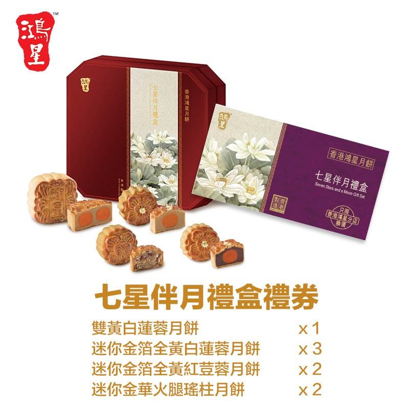 鴻星七星伴月禮盒禮券 *禮券將與其他貨品分開發貨及通知取貨