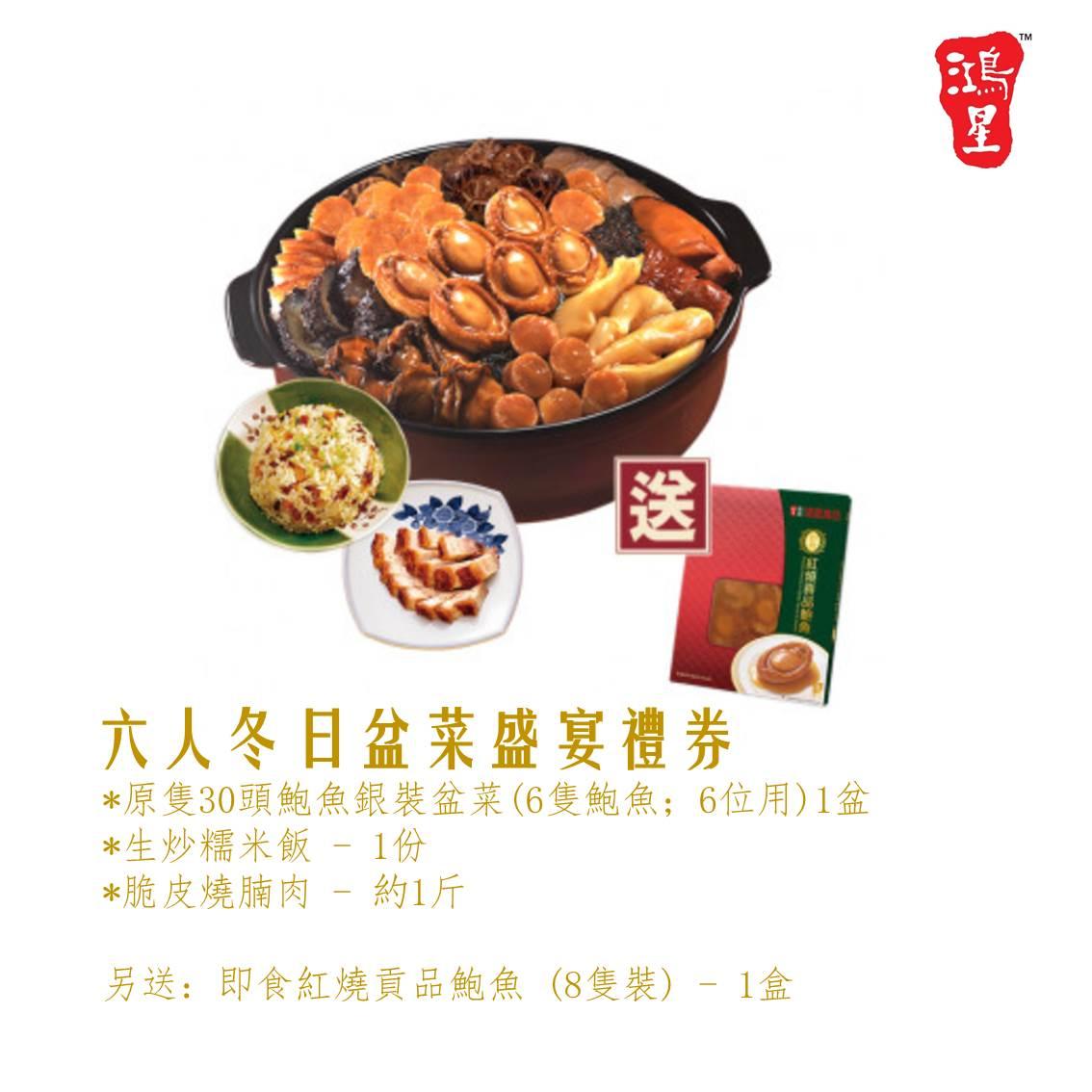 鴻星六人冬日盆菜盛宴(禮券)
