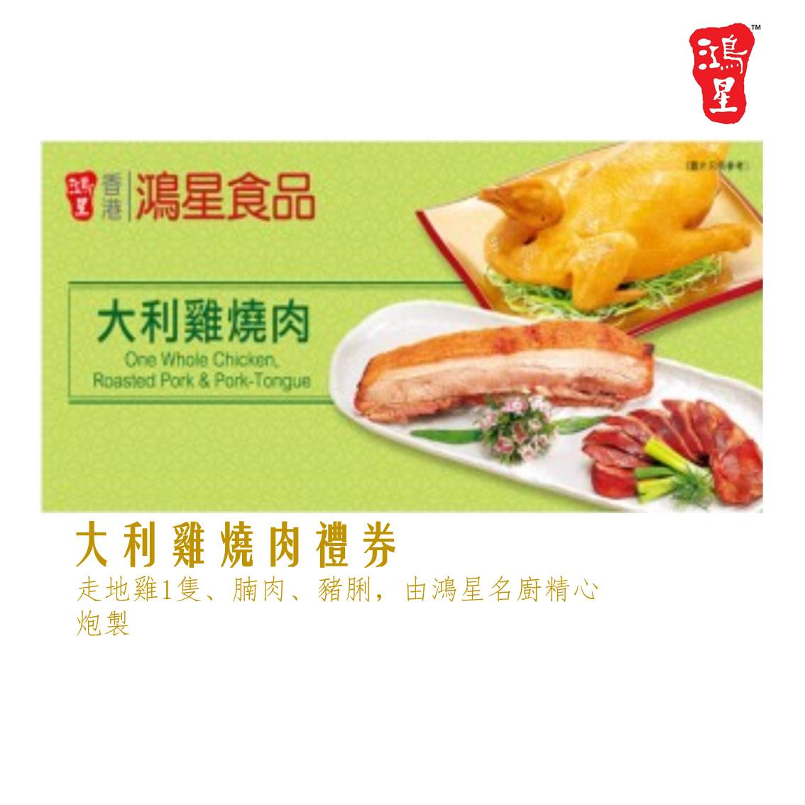 鴻星大利雞+燒肉禮券  *禮券將與其他貨品分開發貨及通知取貨