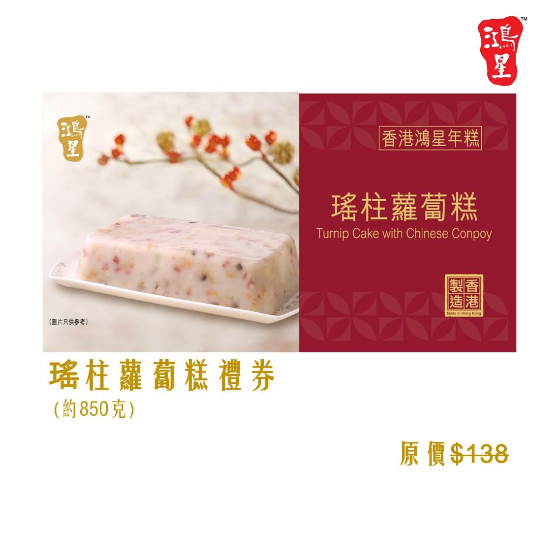 鴻星瑤柱蘿蔔糕券