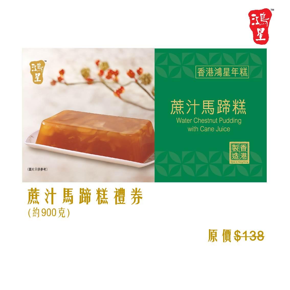 鴻星蔗汁馬蹄糕券