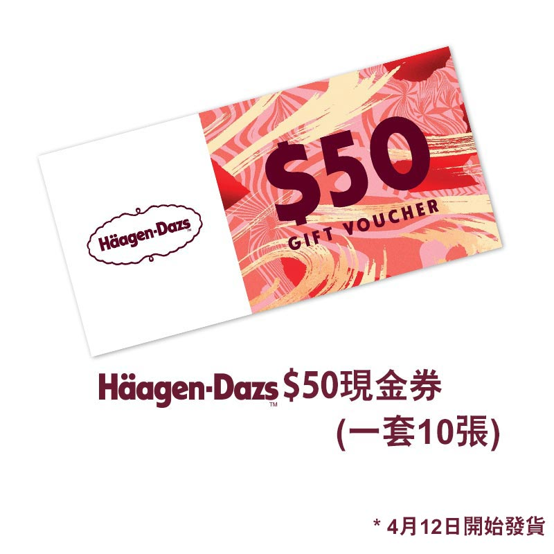 Haagen-Dazs?$50 現金禮券  (共10張 *禮券將與其他貨品分開發貨及通知取貨