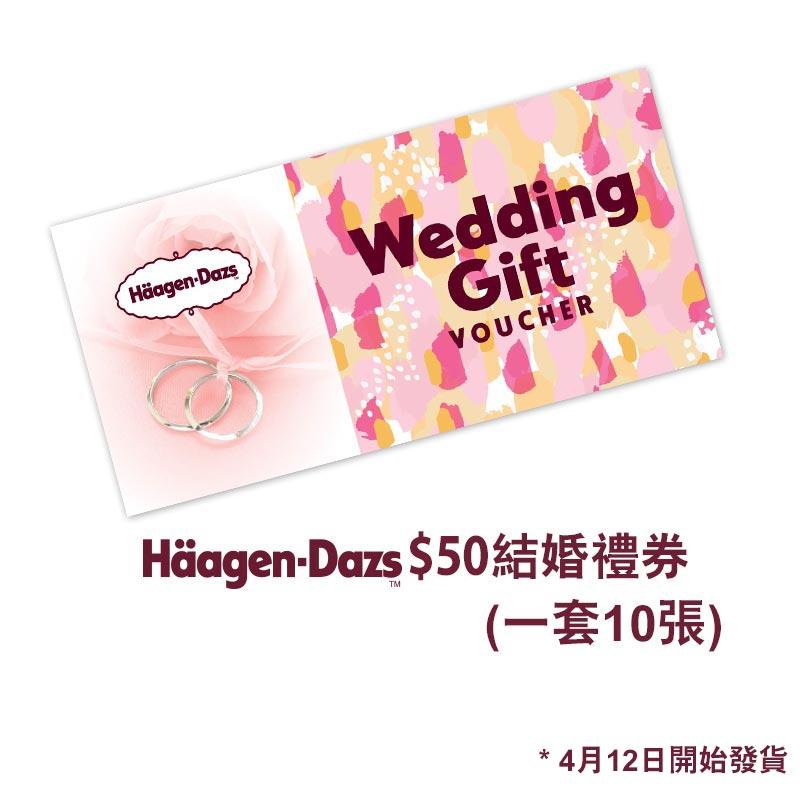 Haagen-Dazs?$50 結婚禮券 (共10張) *禮券將與其他貨品分開發貨及通知取貨