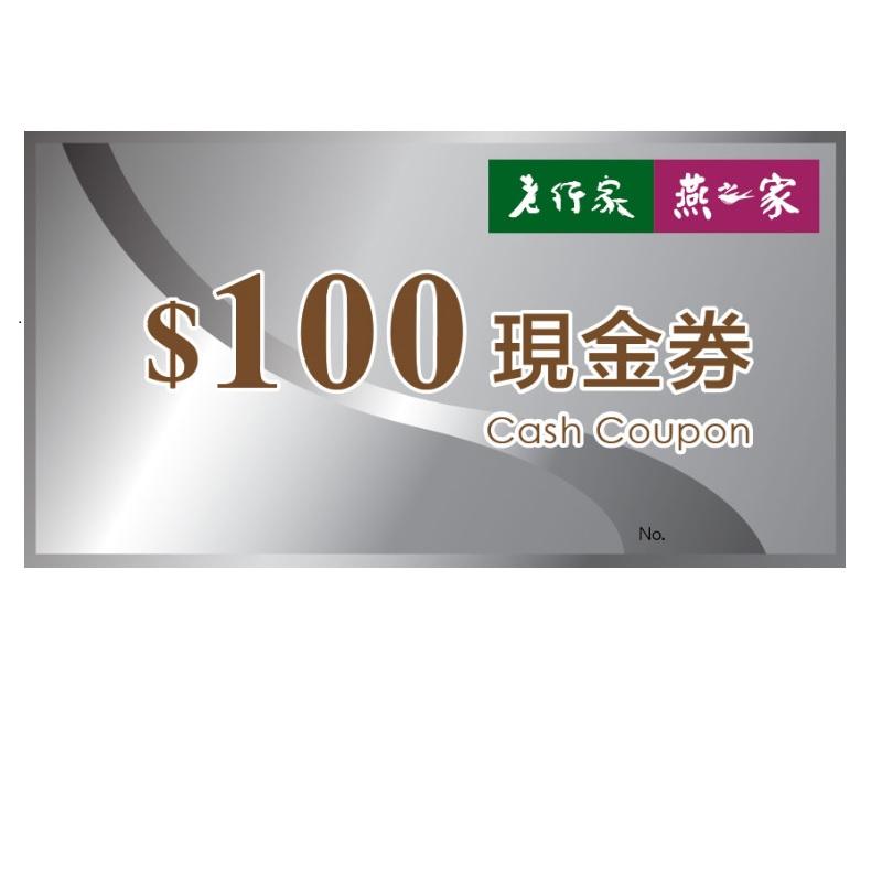 老行家$100現金券(1套5張) *禮券將與其他貨品分開發貨及通知取貨