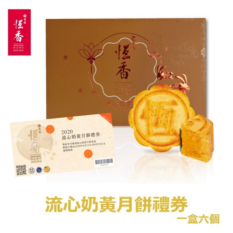 恆香流心奶黃月餅禮券 *禮券將與其他貨品分開發貨及通知取貨