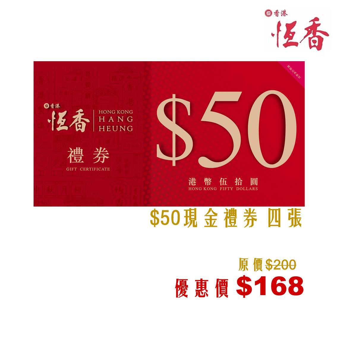 恆香$50現金禮券(共4 張) *禮券將與其他貨品分開發貨及通知取貨