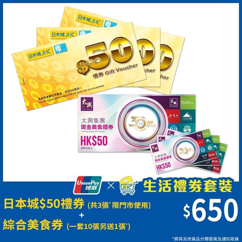 日本城$50禮券(共3張 *限門市使用)+綜合$50禮券(共11張) *將與其他貨品分開發貨及通知取貨