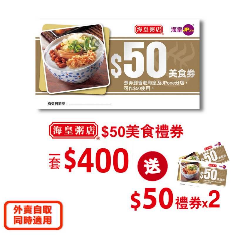 海皇粥店$50美食禮券($400送$100)