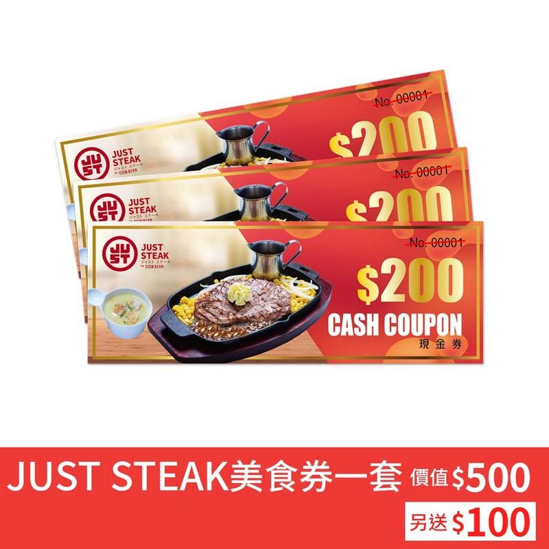 Just Steak現金券 ($500送$100) *將與其他貨品分開發貨及通知取貨