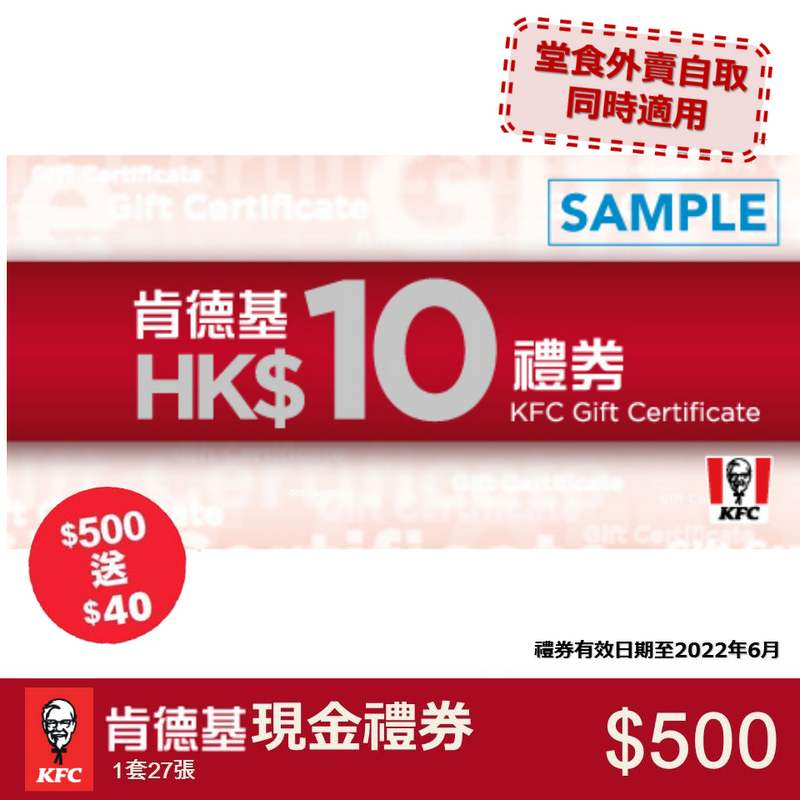KFC$10現金券套票($500送$40)