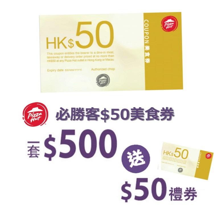 Pizza Hut$50現金券套票 ($500送$50) *將與其他貨品分開發貨及通知取貨