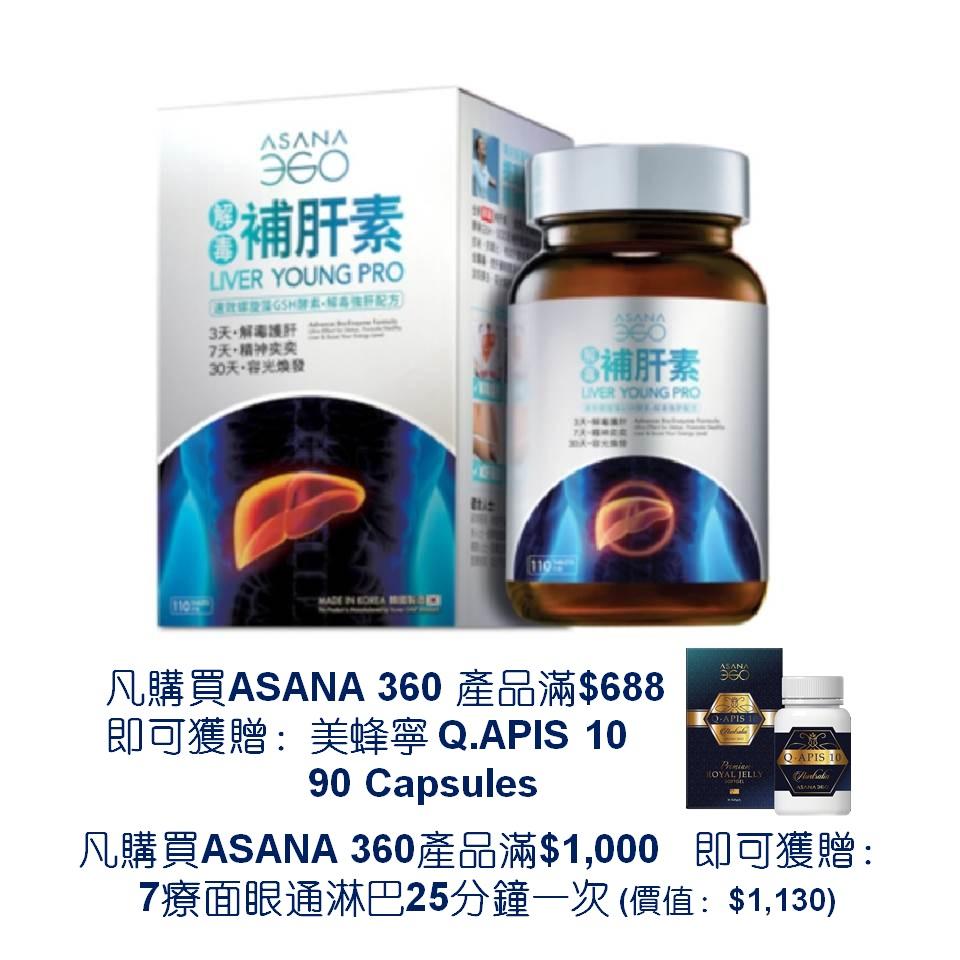 ASANA 360Liver Young Pro