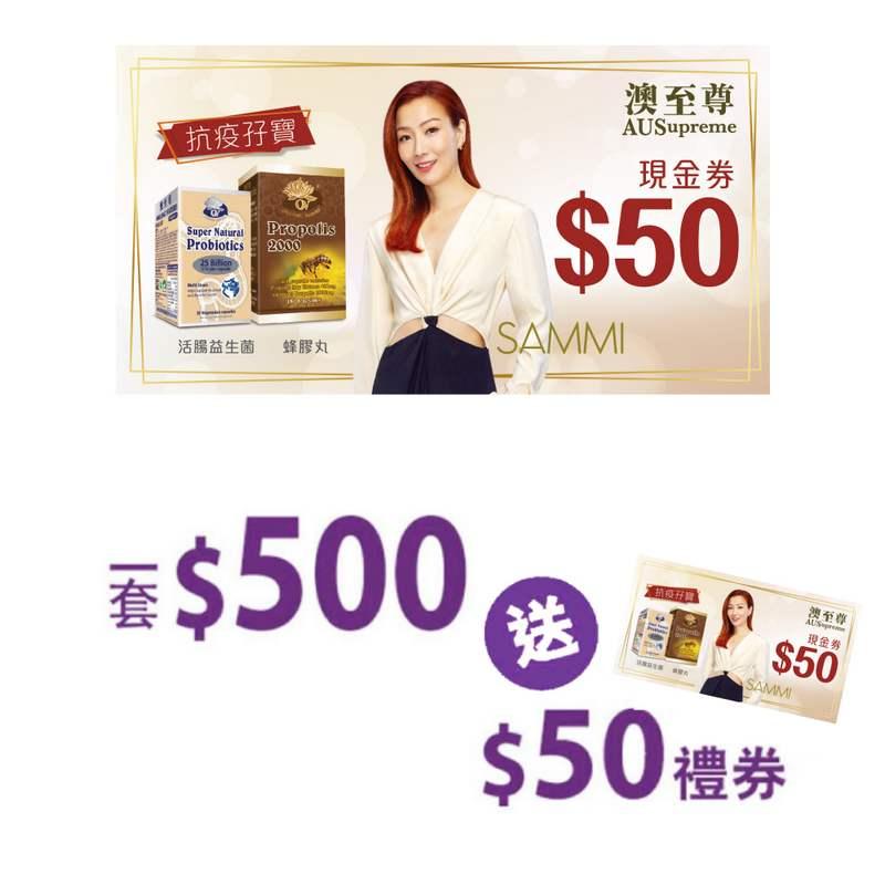 澳至尊$50現金券套票($500送$50) *將與其他貨品分開發貨及通知取貨
