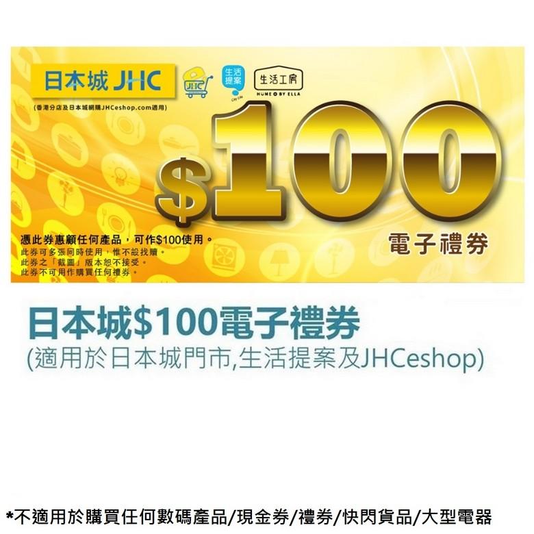 日本城$100電子現金禮券